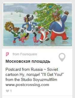 Postcrossing Russia